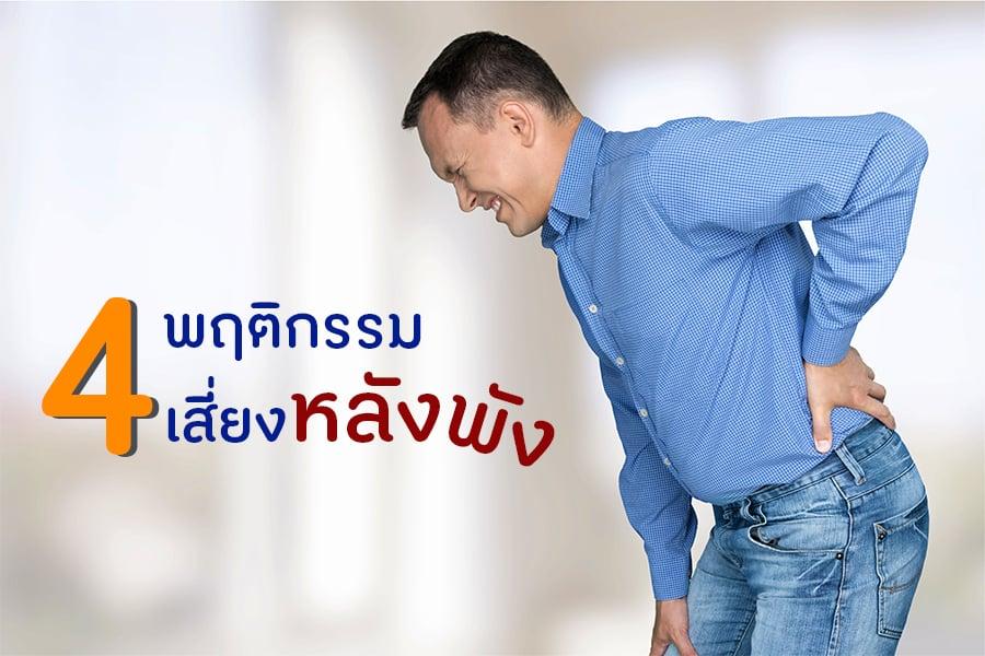 4 พฤติกรรมเสี่ยงหลังพัง thaihealth