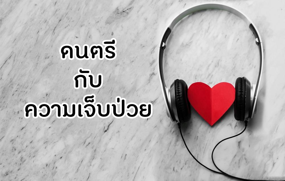 ดนตรีกับความเจ็บป่วย thaihealth