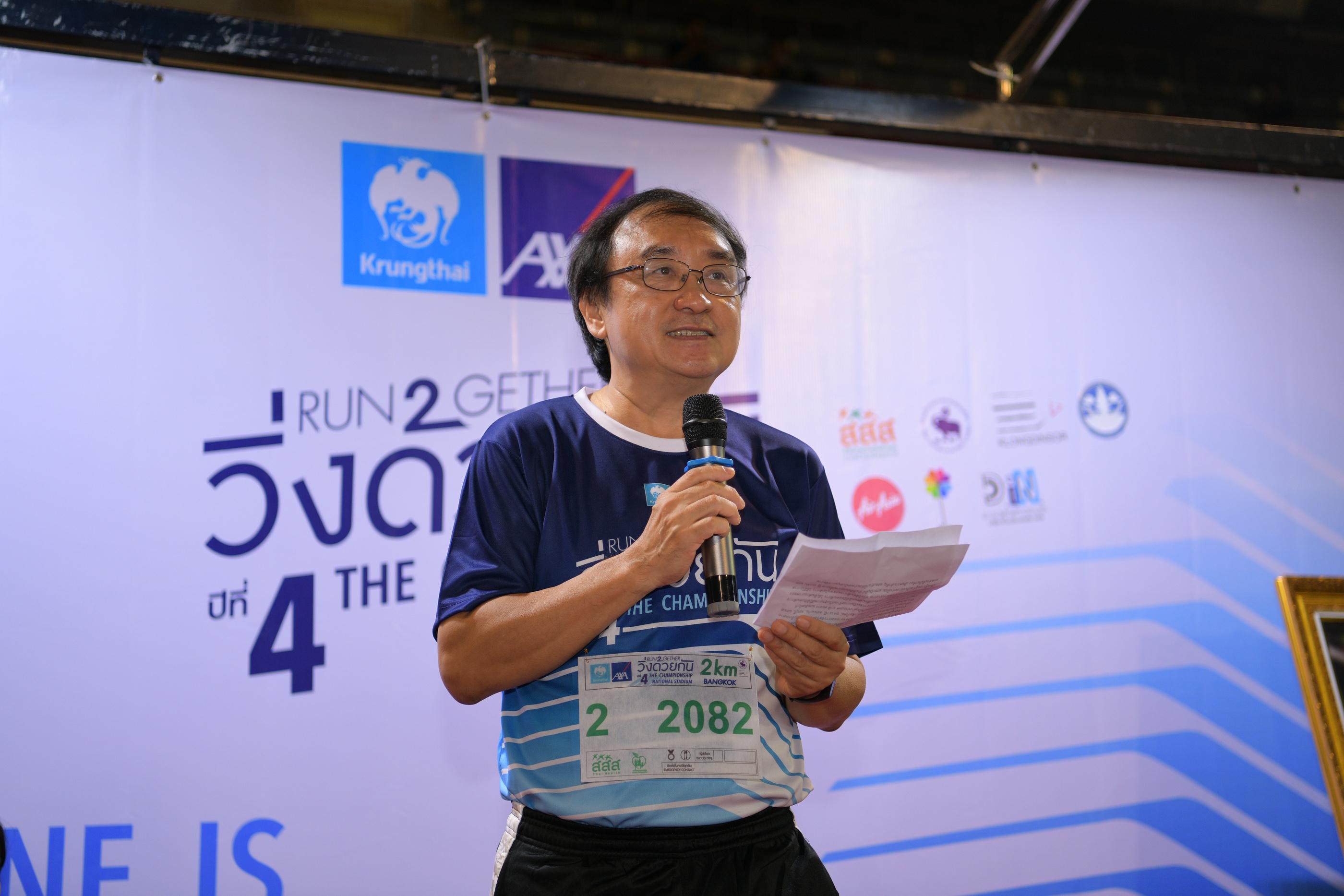 """นักวิ่งคนพิการ-ไม่พิการ ร่วม """"วิ่งด้วยกัน"""" ครั้งที่ 4 thaihealth"""