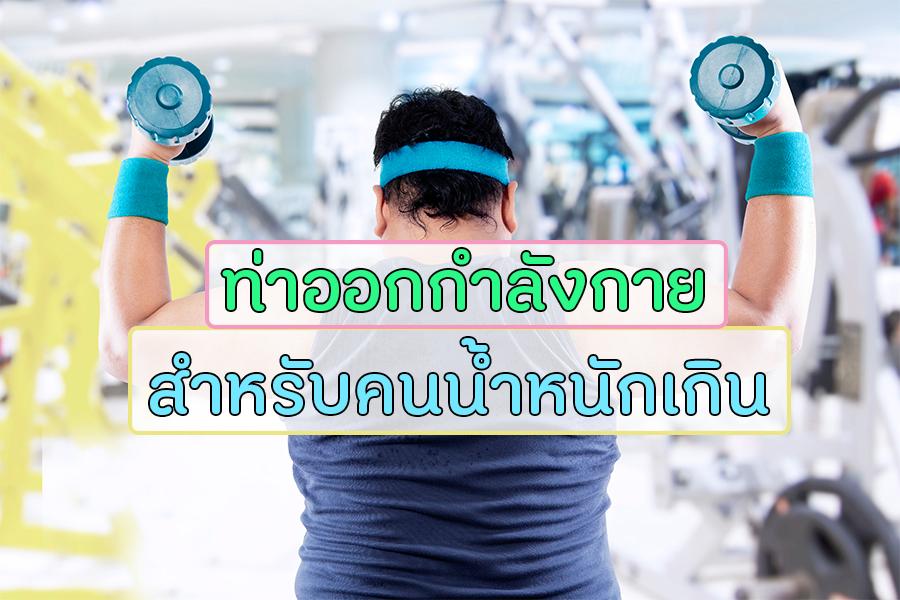 ท่าออกกำลังกายสำหรับคนน้ำหนักเกิน thaihealth