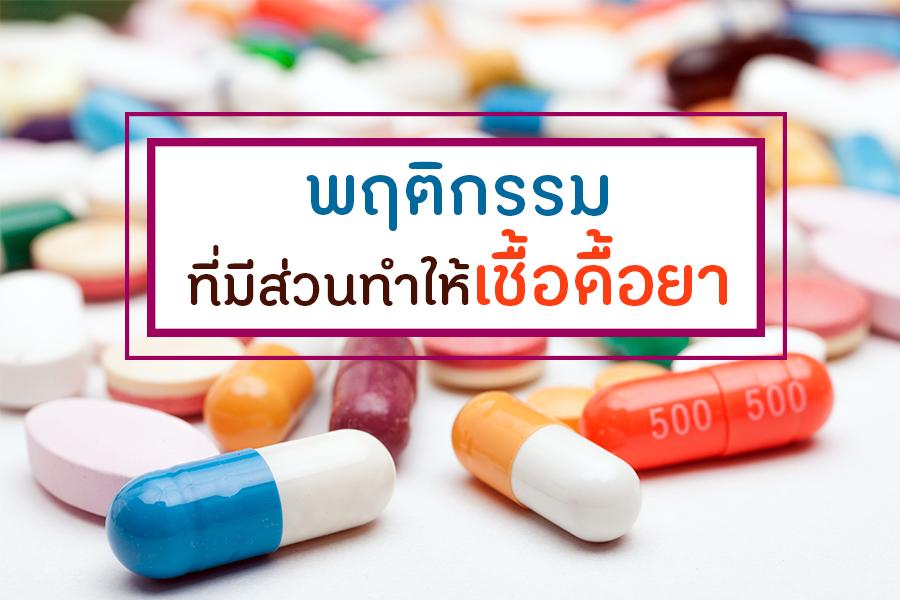 พฤติกรรมที่มีส่วนทำให้เชื้อดื้อยา thaihealth