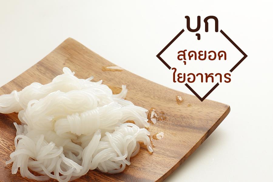 บุก สุดยอดใยอาหาร  thaihealth