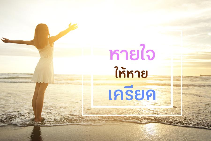 หายใจให้หายเครียด  thaihealth
