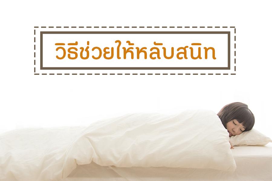 วิธีช่วยให้หลับสนิท thaihealth