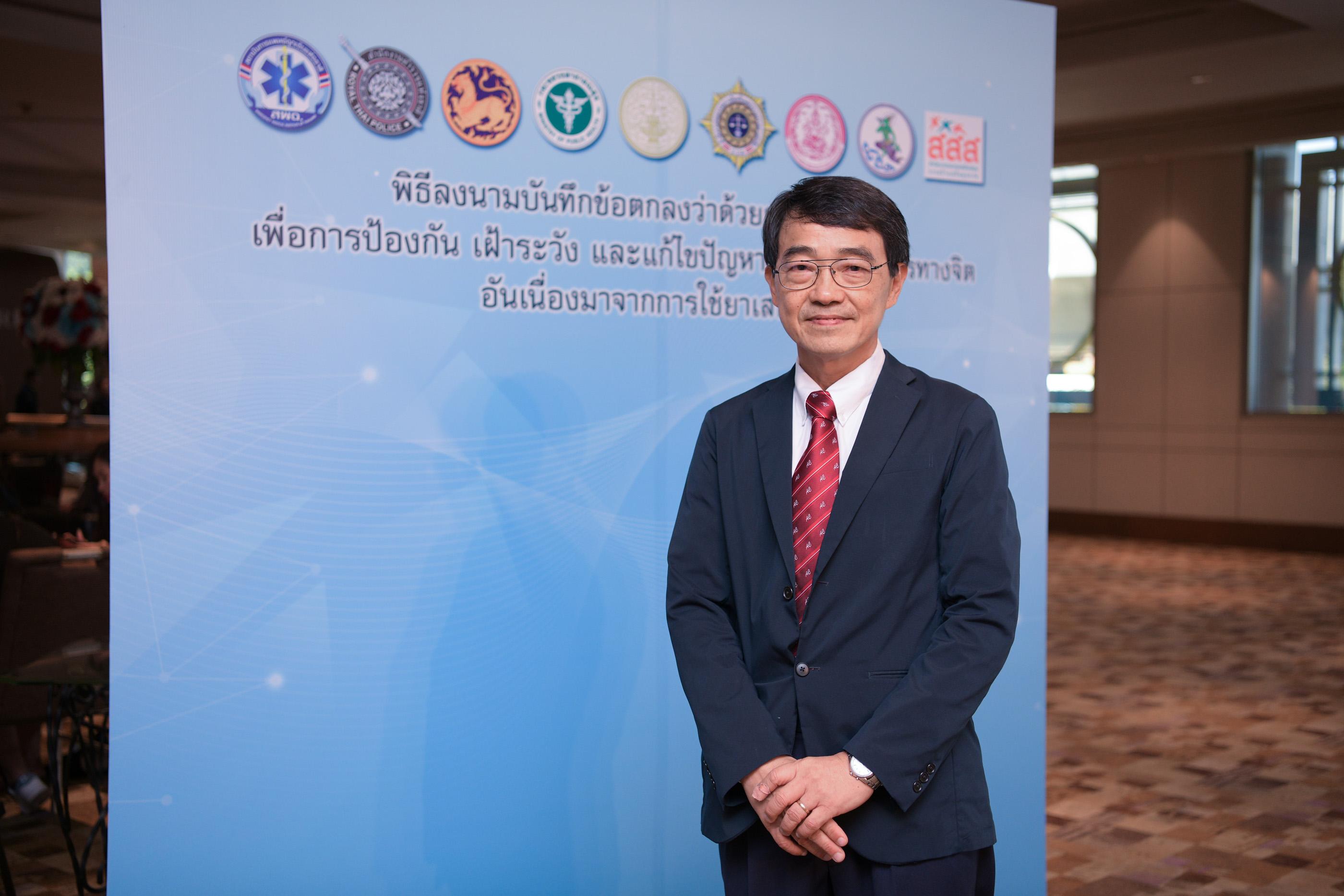 15 หน่วยงานเฝ้าระวังอาการทางจิตจากยาเสพติด thaihealth