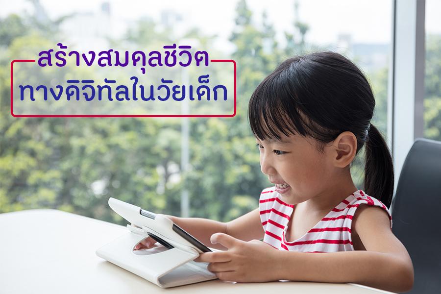 สร้างสมดุลชีวิตทางดิจิทัลในวัยเด็ก thaihealth