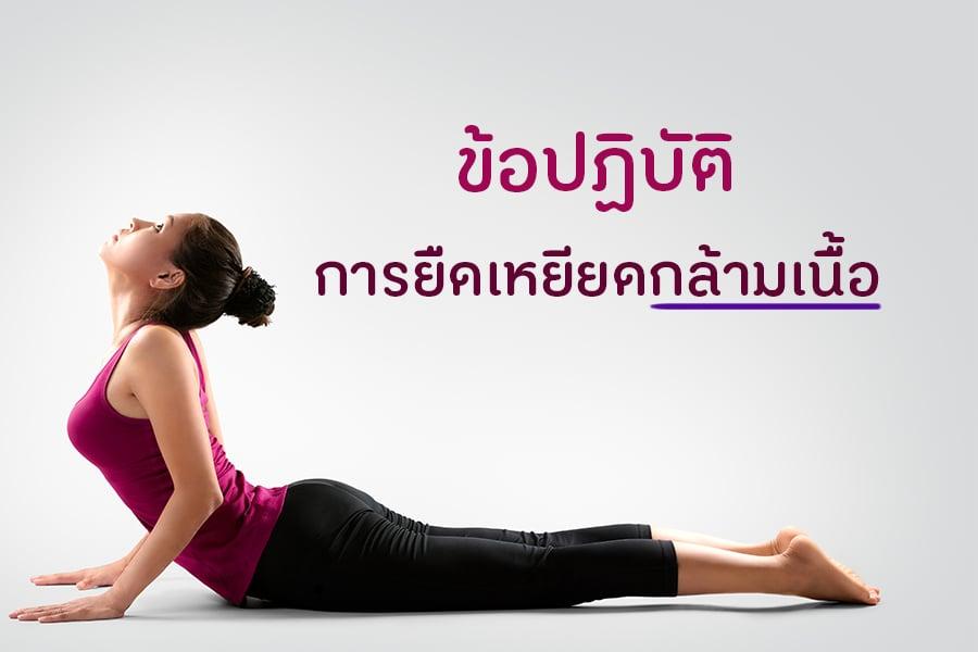 ข้อปฎิบัติการยืดเหยียดกล้ามเนื้อ  thaihealth