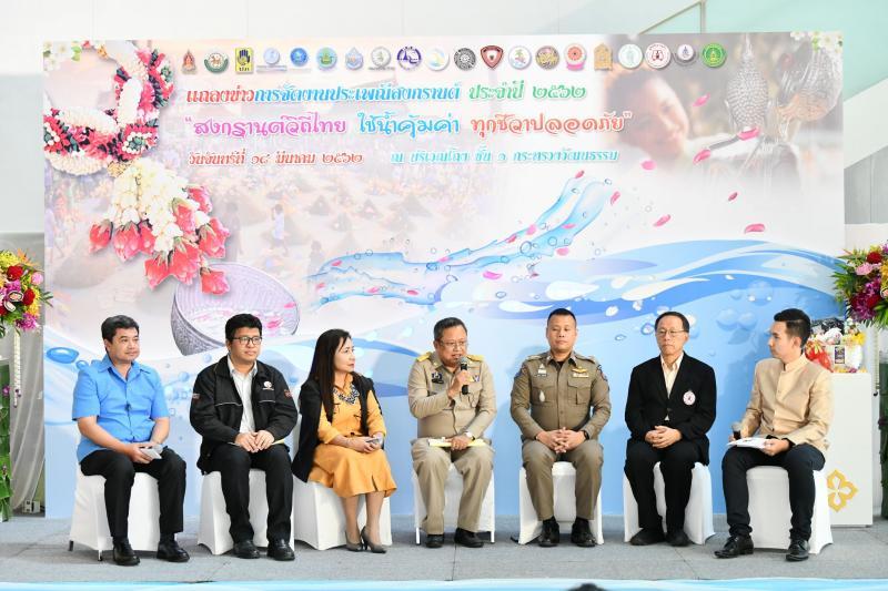 สงกรานต์วิถีไทย ใช้น้ำคุ้มค่า ทุกชีวาปลอดภัย thaihealth