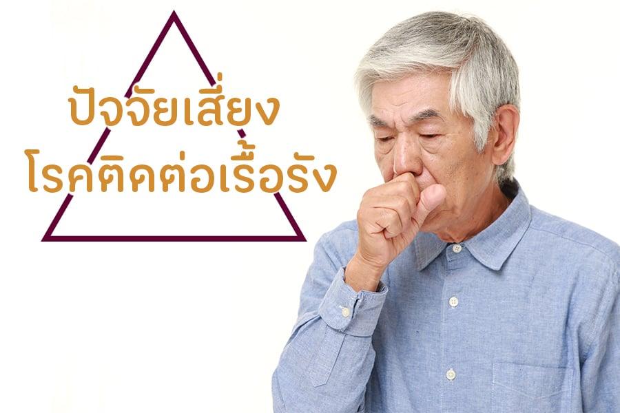 ปัจจัยเสี่ยงโรคไม่ติดต่อเรื้อรัง thaihealth