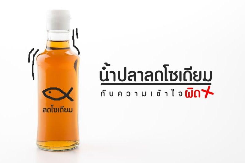 """""""น้ำปลาลดโซเดียม"""" กับความเข้าใจผิด thaihealth"""