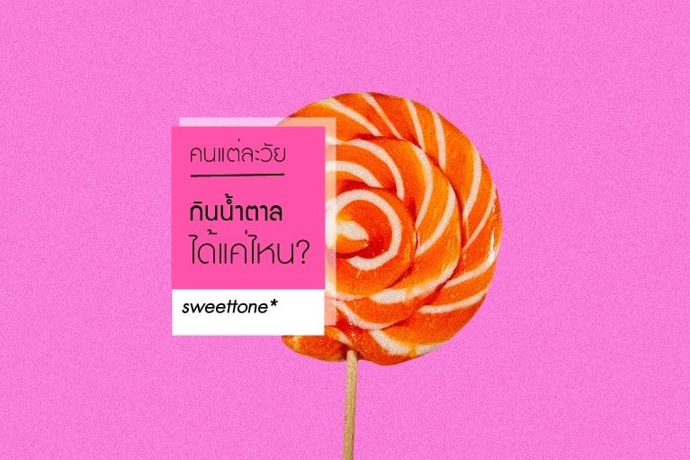 คนแต่ละวัย กินน้ำตาลได้แค่ไหน? thaihealth