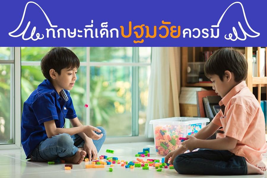ทักษะที่เด็กปฐมวัยควรมี  thaihealth