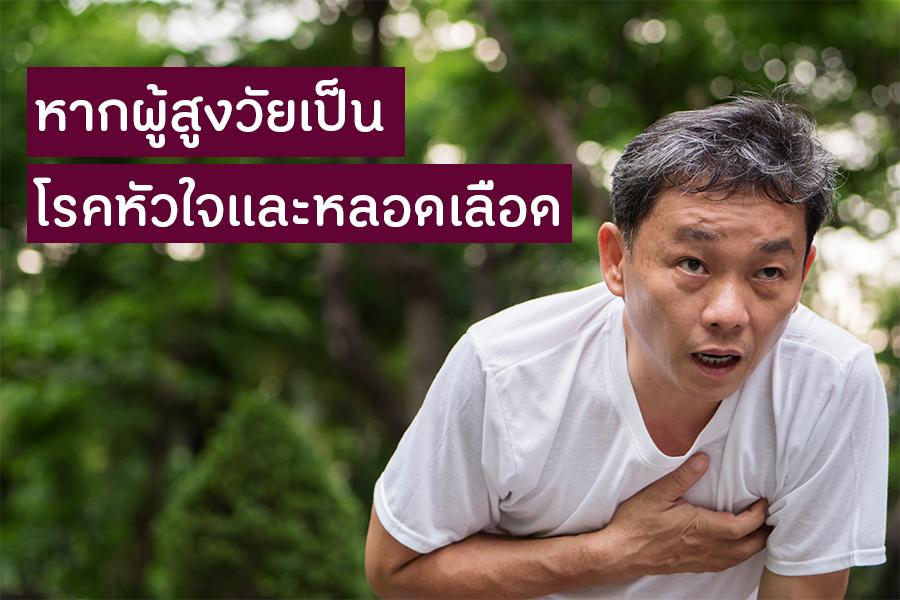 หากผู้สูงวัยเป็นโรคหัวใจและหลอดเลือด thaihealth