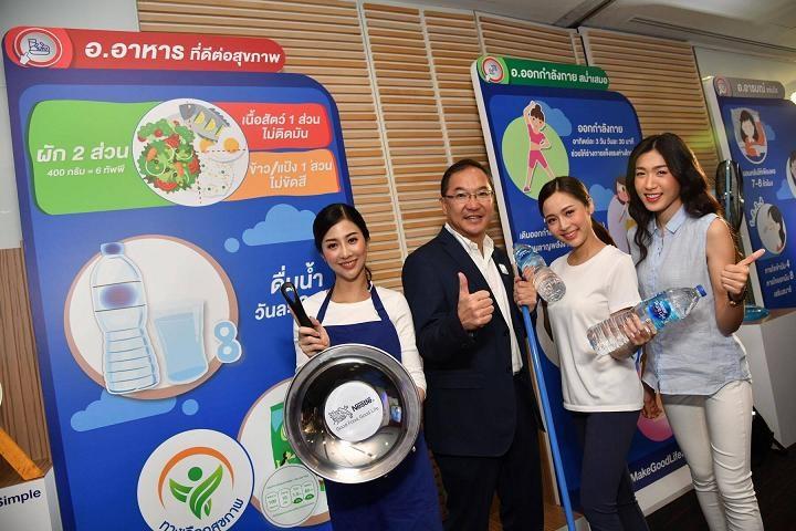 เนสท์เล่เพิ่มปริมาณสินค้าทางเลือกเพื่อสุขภาพขึ้น 50%  thaihealth