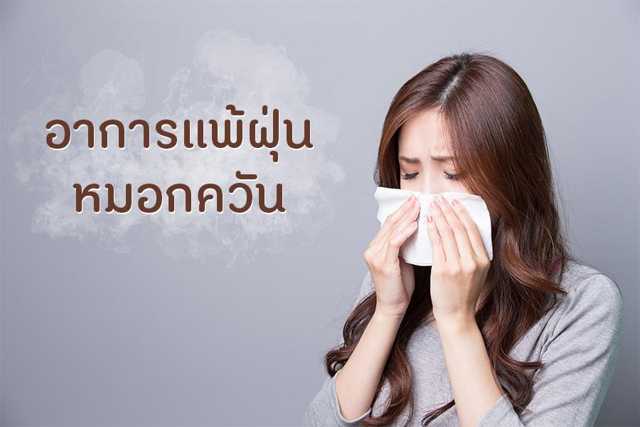 อาการแพ้ฝุ่น หมอกควัน  thaihealth
