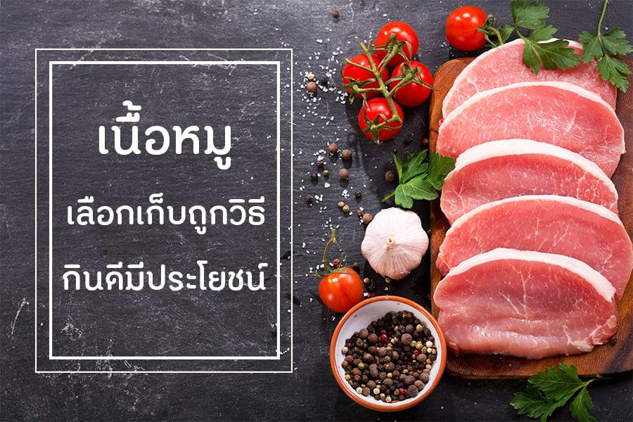 เนื้อหมู เลือกเก็บถูกวิธี กินดีมีประโยชน์ thaihealth