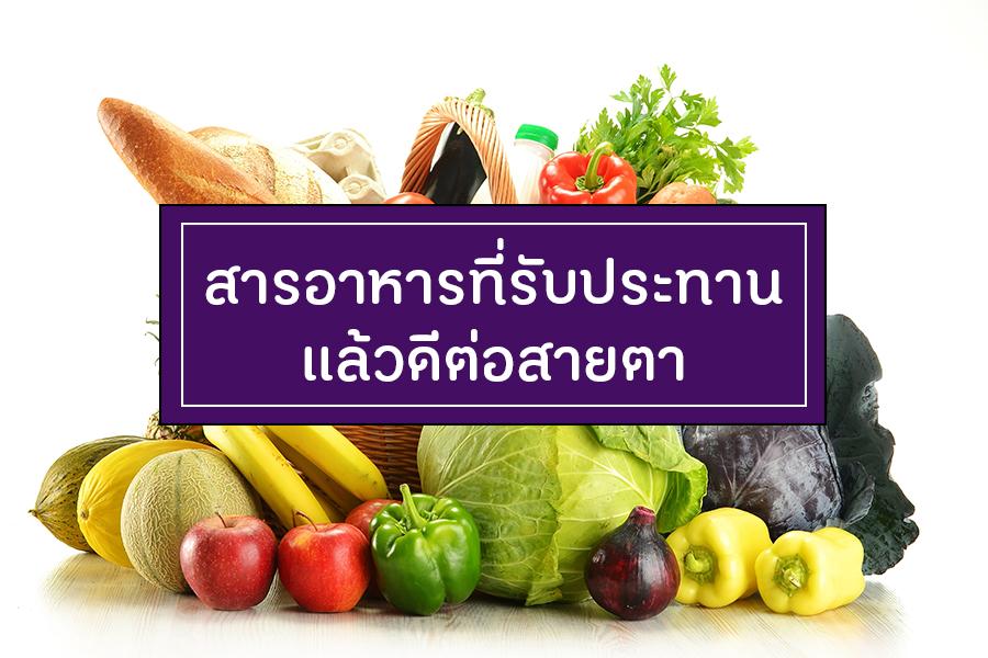 สารอาหารที่รับประทานแล้วดีต่อสายตา thaihealth