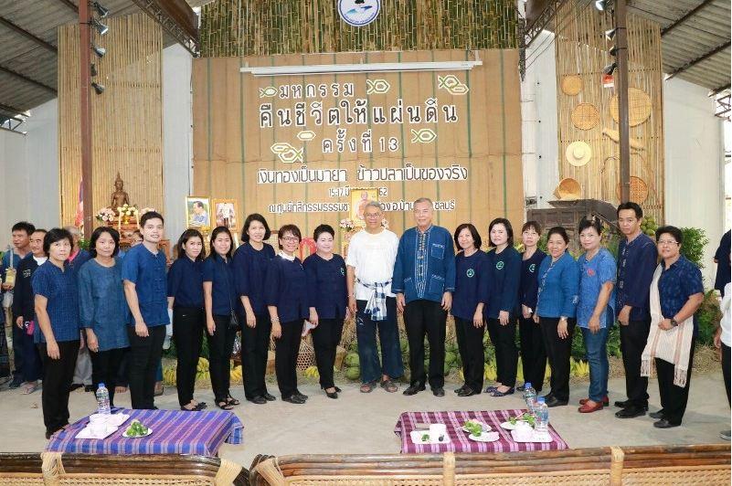 หนุนแนวทางเกษตรมาบเอื้อง รับมือ 'ภัยพิบัติ' thaihealth