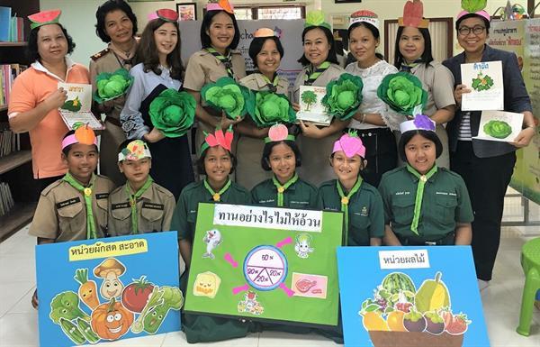 มูลนิธิ EDF ชวนเด็กขยับ ส่งเสริมกินผักผลไม้ thaihealth