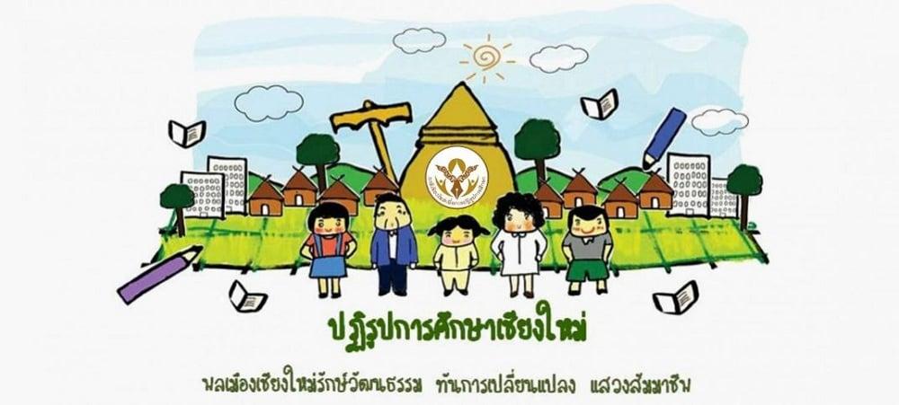 ภาคีเชียงใหม่...นำร่องพื้นที่นวัตกรรมการศึกษา  thaihealth