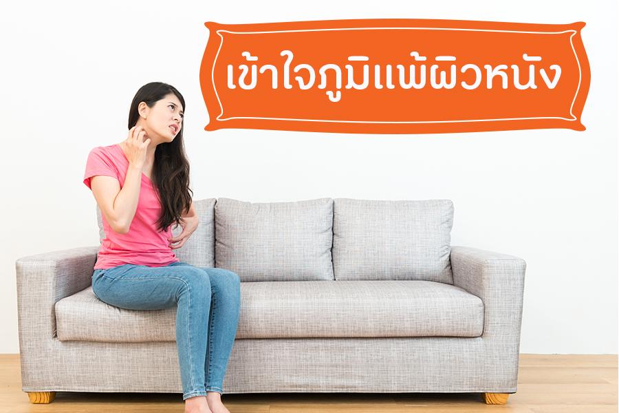 เข้าใจภูมิแพ้ผิวหนัง thaihealth