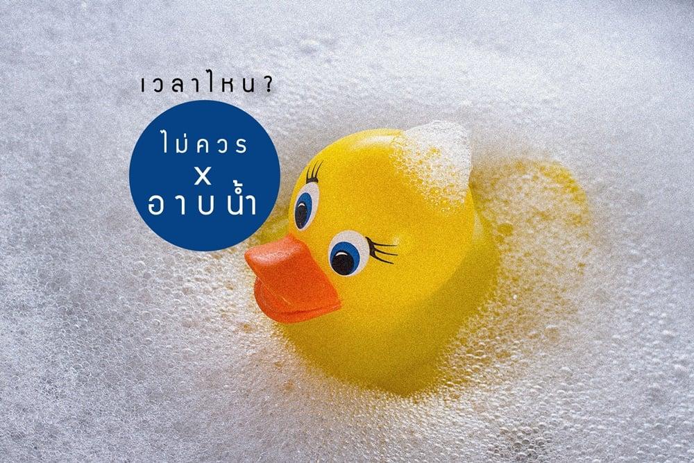 เวลาไหนไม่ควรอาบน้ำ thaihealth