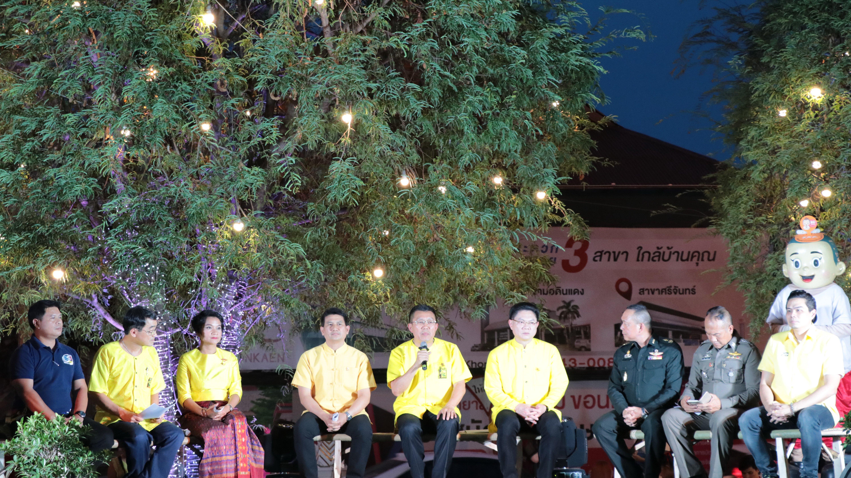 เทศกาลดอกคูนเสียงแคนและถนนข้าวเหนียว 2562 thaihealth