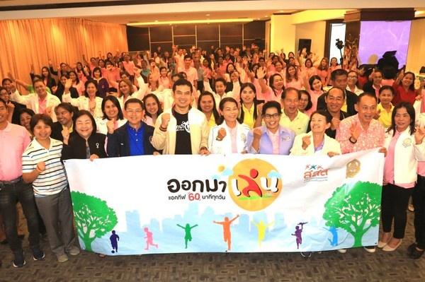 จ.นครศรีฯ ชวนออกมาเล่น แอคทีฟ 60 นาทีทุกวัน thaihealth