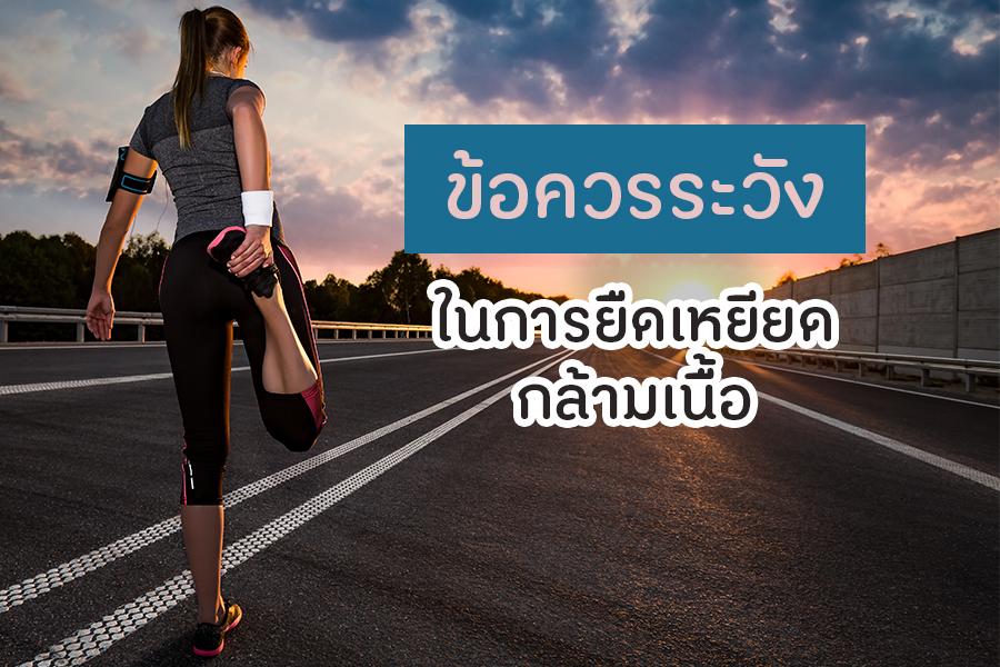 ข้อควรระวังในการยืดเหยียดกล้ามเนื้อ thaihealth