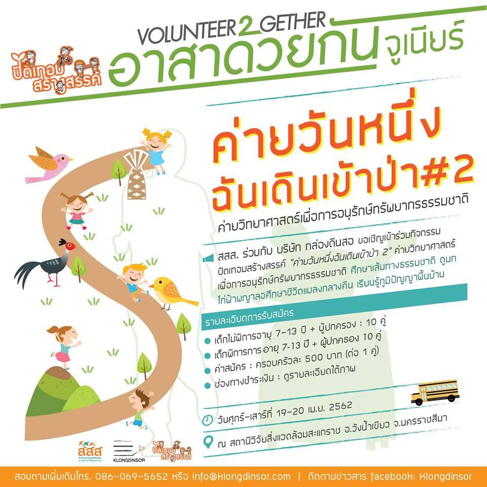 กิจกรรมอาสา 'ค่ายวันหนึ่งฉันเดินเข้าป่า #2' thaihealth