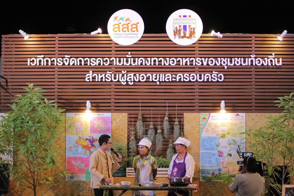 เมนูอาหารพื้นถิ่นชูสุขภาพสูงวัย thaihealth