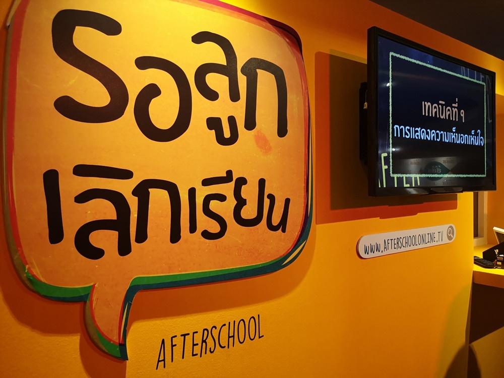 'รอลูกเลิกเรียน' รายการที่ช่วยครอบครัวสร้างชม.แห่งความสุข thaihealth