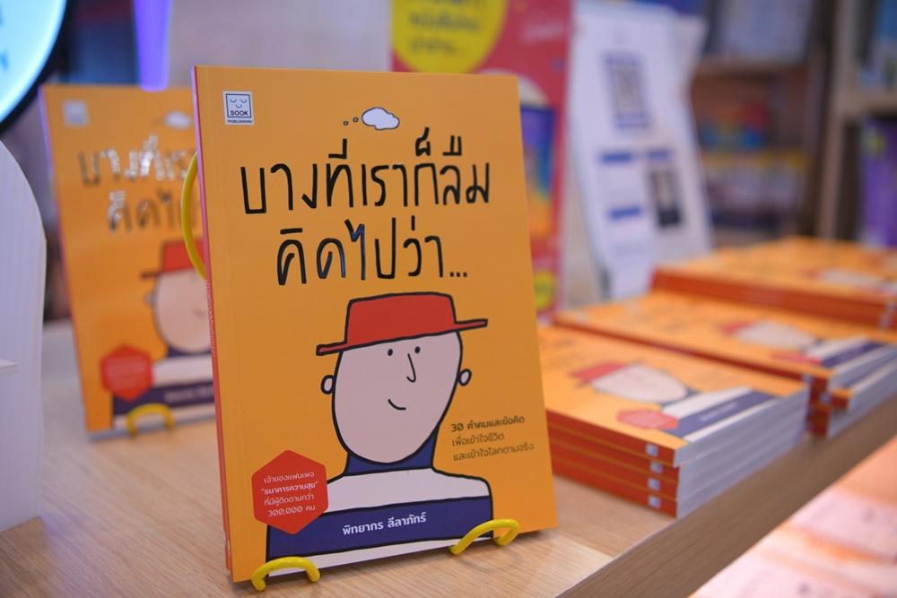 'บางทีเราก็ลืมคิดไปว่า' มองมุมต่าง สร้างสุขในโลกความจริง thaihealth