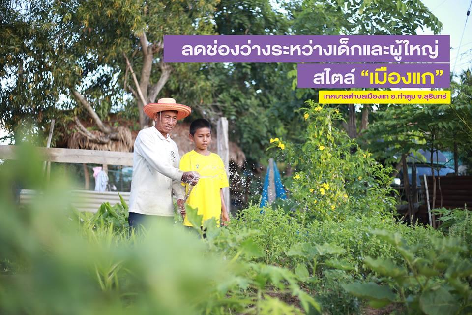 ลดช่องว่างระหว่างเด็กและผู้ใหญ่สไตล์เมืองแก  thaihealth