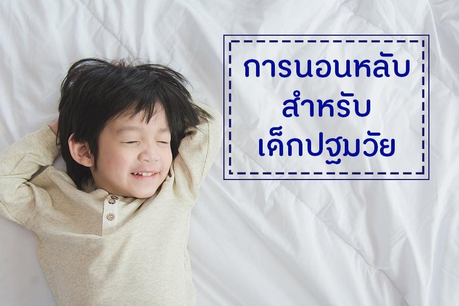 การนอนหลับสำหรับเด็กปฐมวัย thaihealth