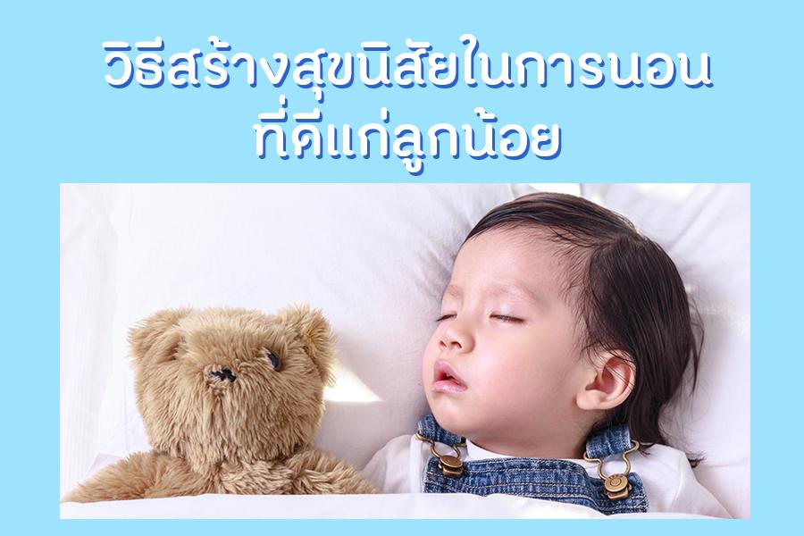 วิธีสร้างสุขนิสัยในการนอนที่ดีแก่ลูกน้อย thaihealth