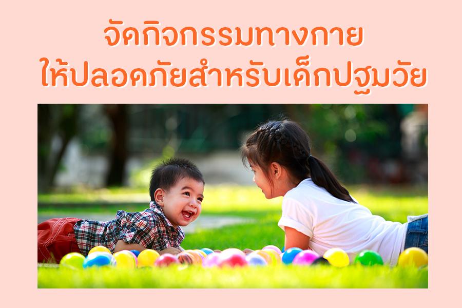 จัดกิจกรรมทางกายให้ปลอดภัยสำหรับเด็กปฐมวัย thaihealth