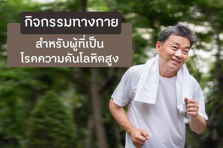 กิจกรรมทางกายสำหรับผู้ที่เป็นโรคความดันโลหิตสูง thaihealth