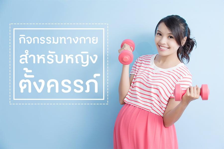 กิจกรรมทางกายสำหรับหญิงตั้งครรภ์ thaihealth