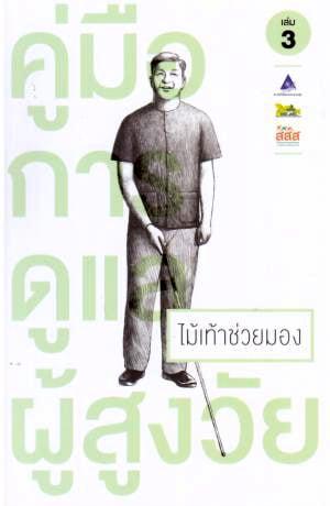 คู่มือดูแลผู้สูงอายุ 5 มิติ หนังสือ 5 เล่มที่ไม่ควรพลาด thaihealth