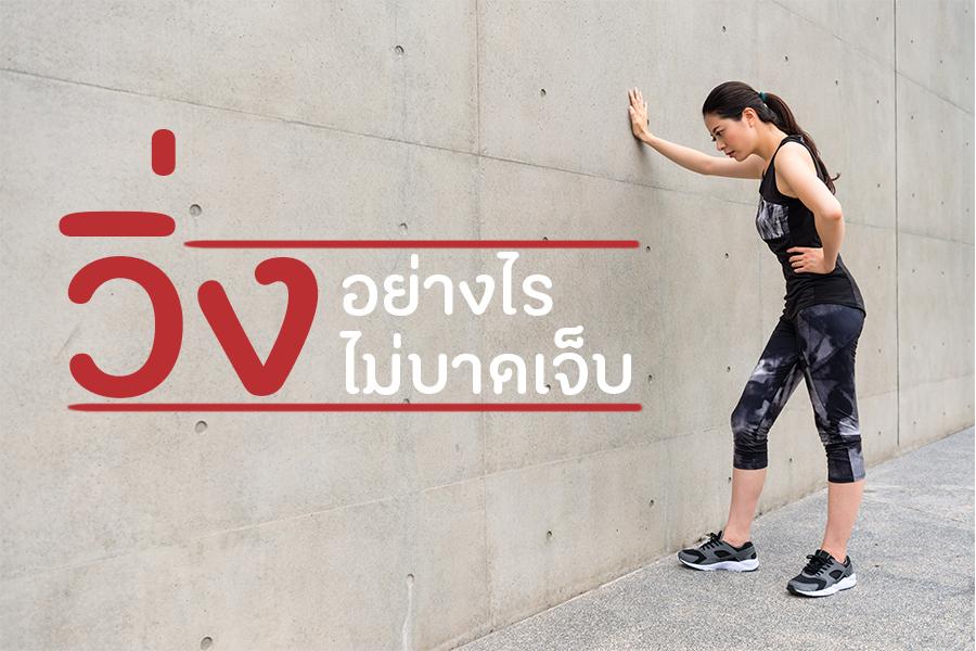 วิ่งอย่างไรไม่บาดเจ็บ thaihealth