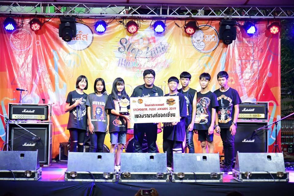 Stopdrink Music Awards 2019 ชวนวัยรุ่นไม่ดื่ม ไม่สูบ ไม่เสพ thaihealth