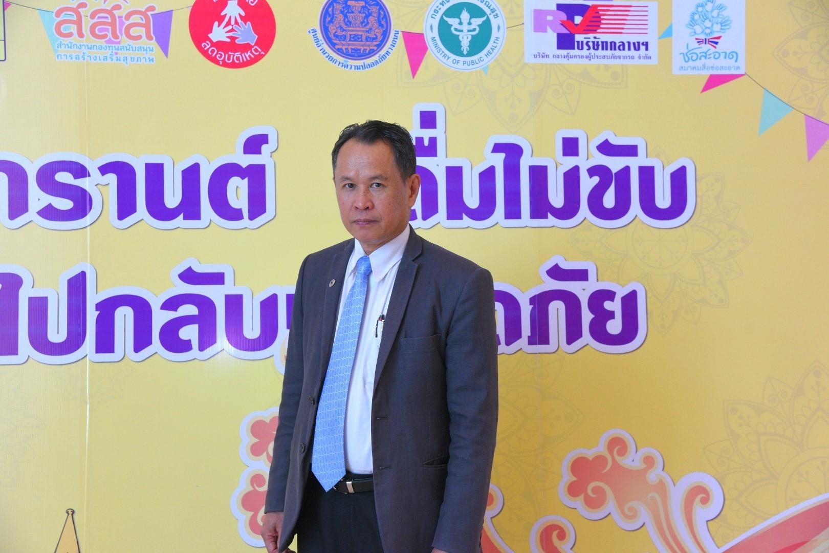 สงกรานต์ดื่มไม่ขับ ไปกลับปลอดภัย ปี 2562 thaihealth