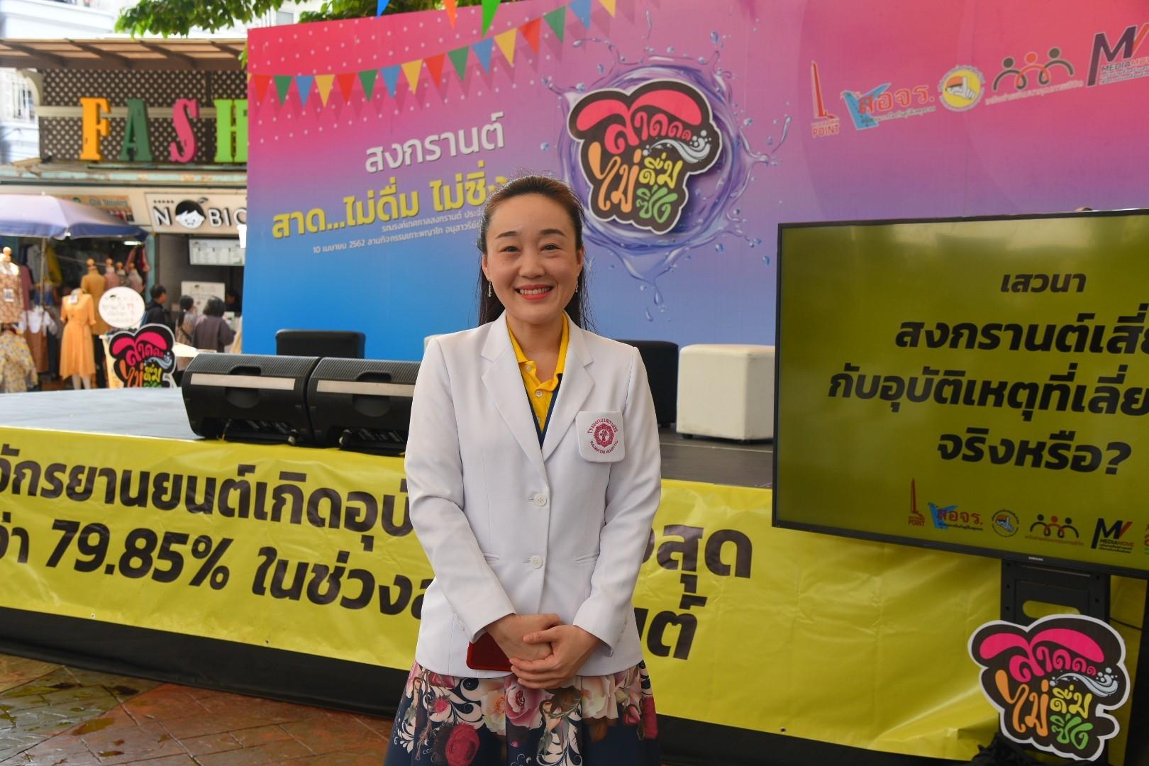 สสส. ผนึกภาคีฯ ชวน สาด ไม่ดื่ม ไม่ซิ่ง  thaihealth