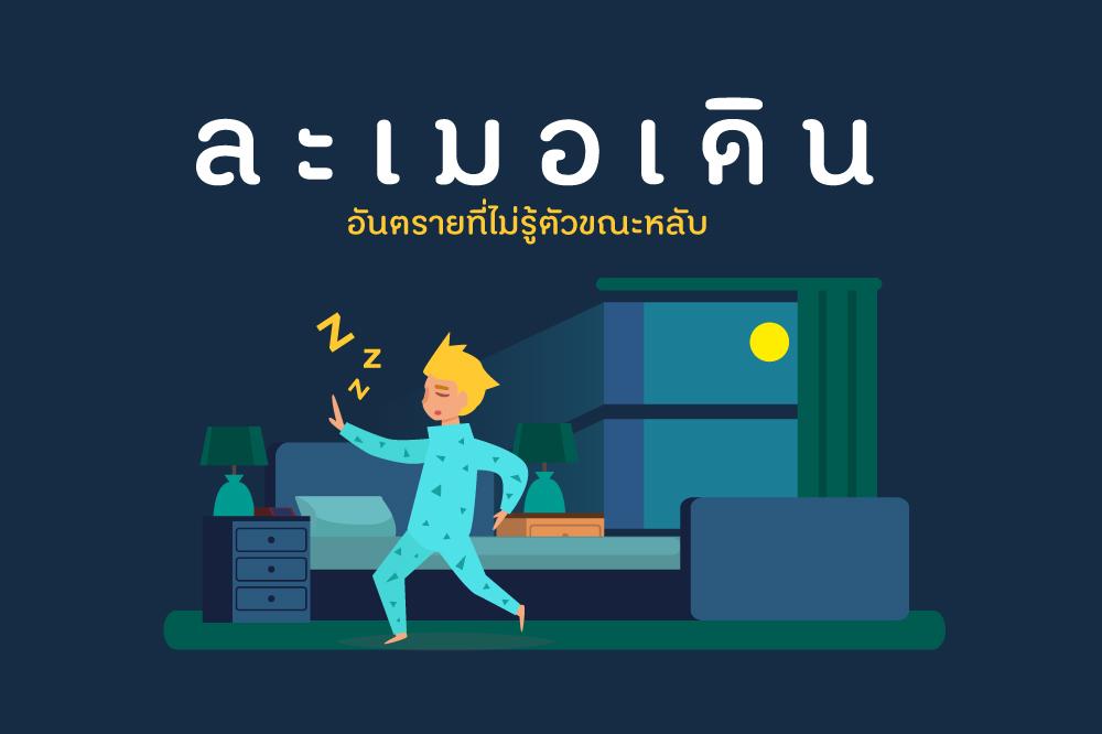 ละเมอเดิน อันตรายที่ไม่รู้ตัวขณะหลับ  thaihealth