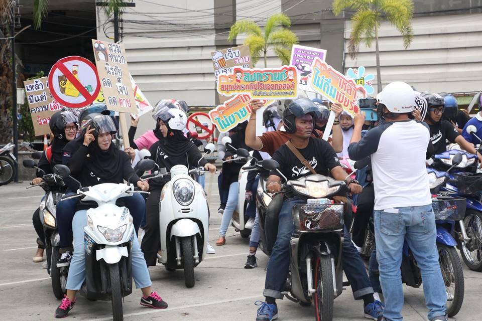 จัดคาราวาน 'เยาวชนชวนงดดื่ม ลดการสูญเสียเทศกาลสงกรานต์' thaihealth