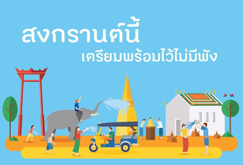 สงกรานต์นี้ เตรียมพร้อมไว้ไม่มีพัง thaihealth