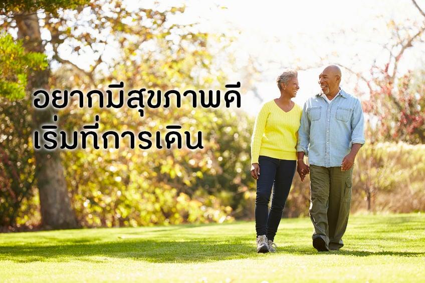 อยากมีสุขภาพดี เริ่มที่การเดิน thaihealth