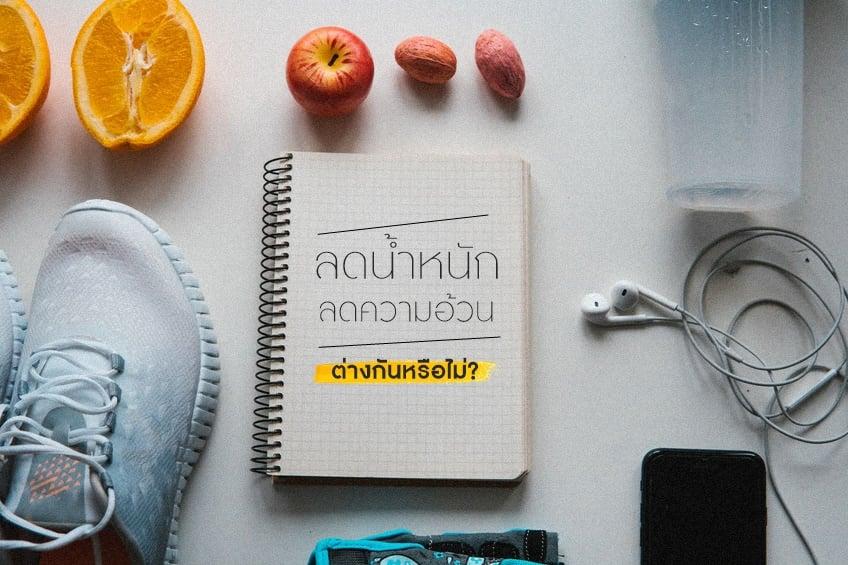 ลดน้ำหนัก - ลดความอ้วน ต่างกันหรือไม่? thaihealth