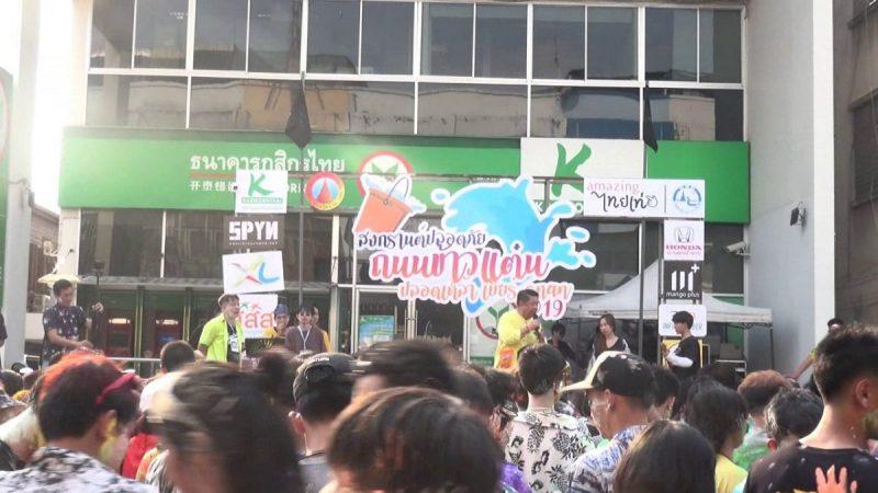 สงกรานต์ ถ.ข้าวแต๋น เน้น 4 ปลอด สุดคึกคัก thaihealth